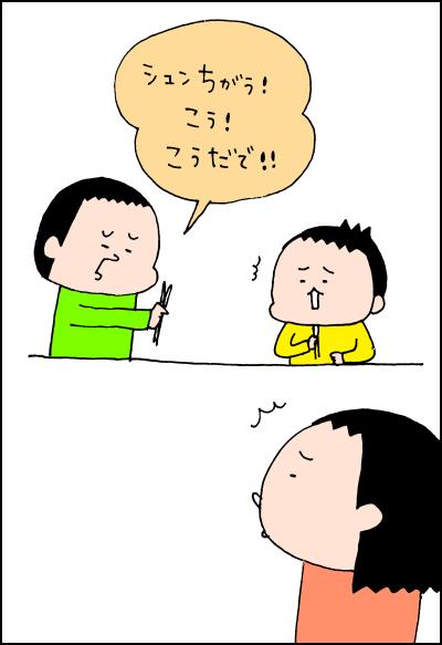 にーちゃんヤメテ!!(涙)傷つきやすい次男と挑む、お箸トレーニングの画像6