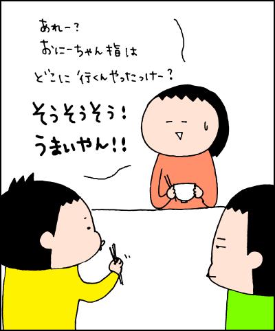 にーちゃんヤメテ!!(涙)傷つきやすい次男と挑む、お箸トレーニングの画像5