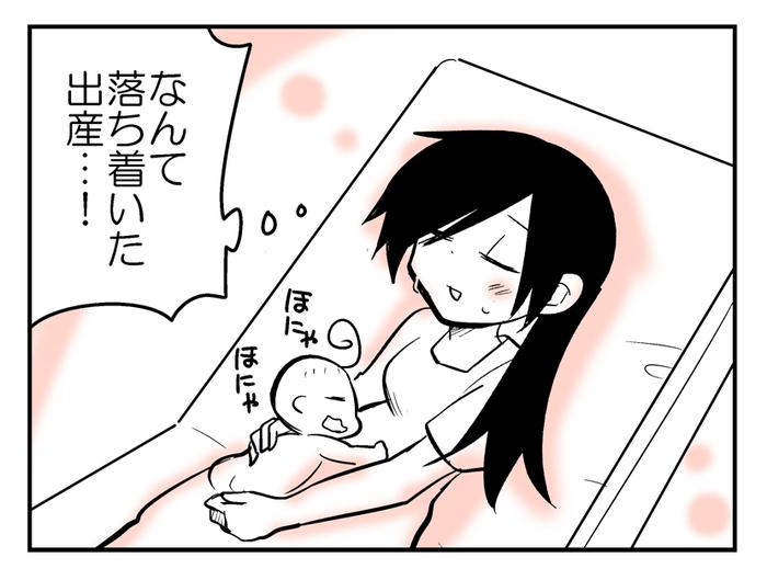 一人目出産時、無痛分娩なのに痛かった…!お産のトラウマを二人目で乗り越えられるのか!?の画像4