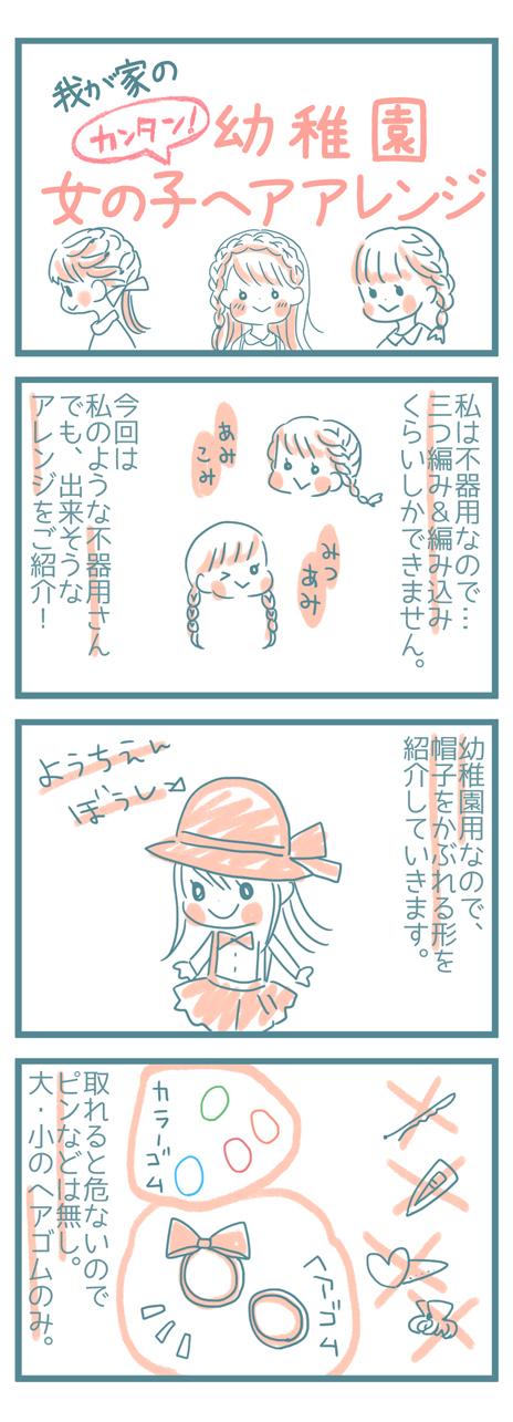 ヘアピン不要&崩れ知らず♡不器用さんにオススメしたいヘアアレンジ講座の画像1