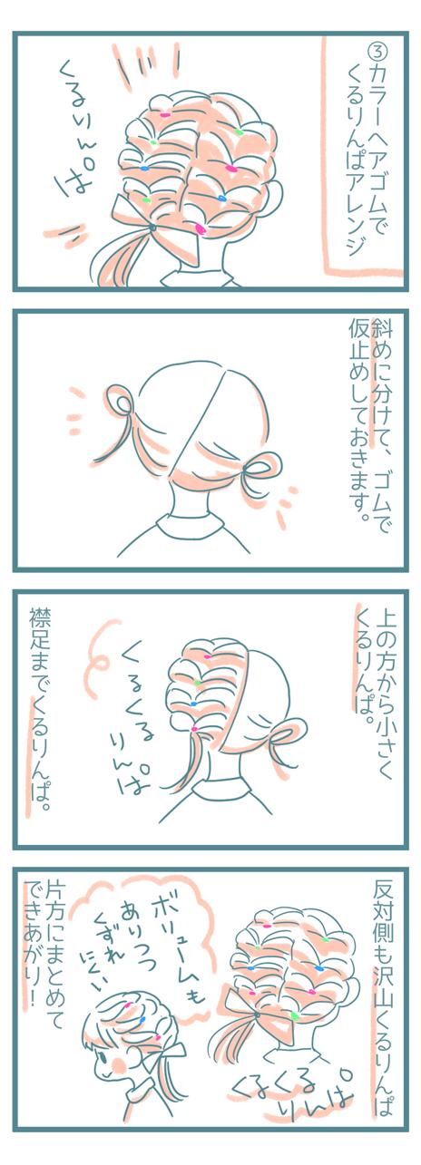 ヘアピン不要&崩れ知らず♡不器用さんにオススメしたいヘアアレンジ講座の画像4