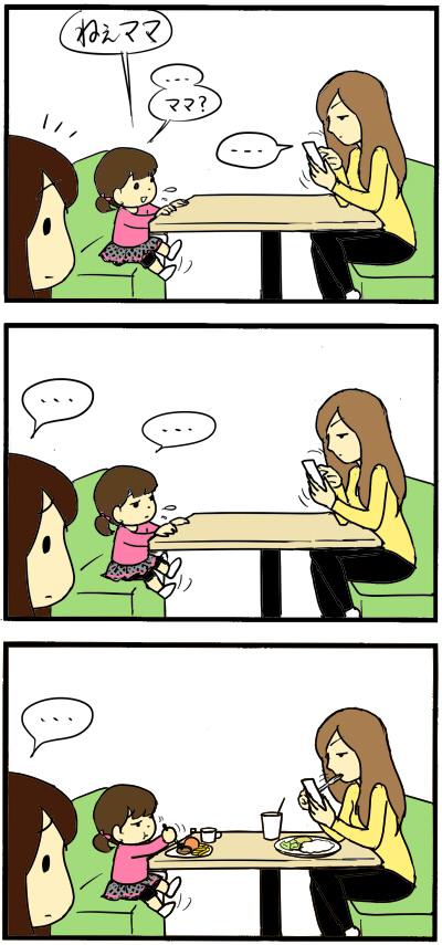 「ママ見てー!!」ついスマホを見ていた私が、子どもにハッと気づかされた瞬間の画像1