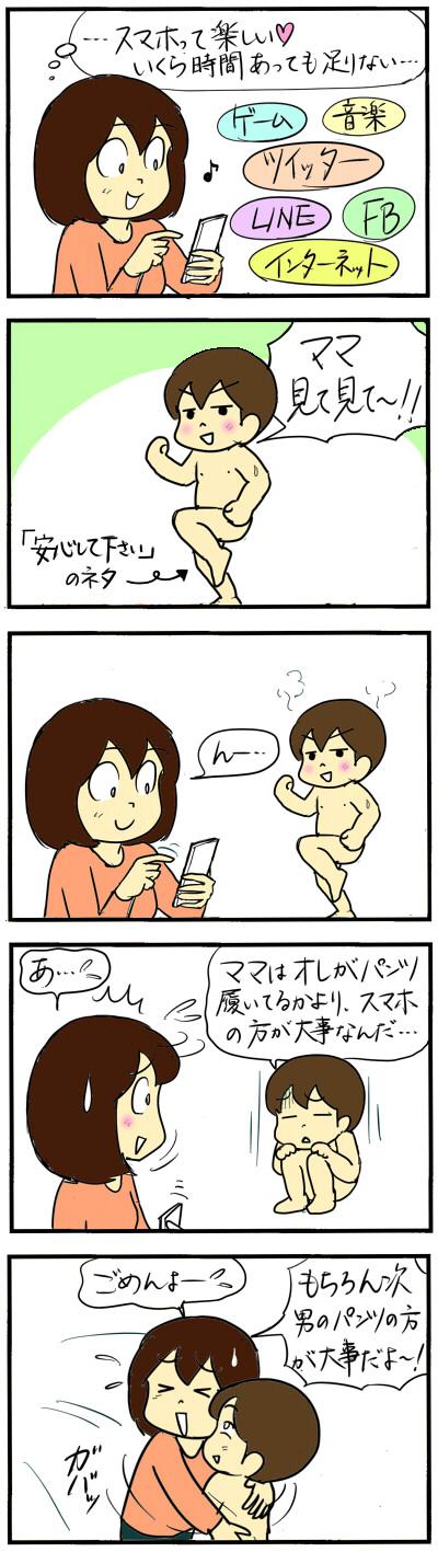 「ママ見てー!!」ついスマホを見ていた私が、子どもにハッと気づかされた瞬間の画像2