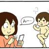 「ママ見てー!!」ついスマホを見ていた私が、子どもにハッと気づかされた瞬間のタイトル画像