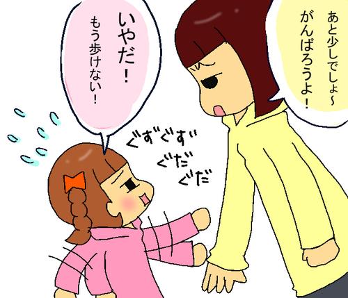 子どもがぐずって歩いてくれない!そんな時に効果的な作戦があったのタイトル画像