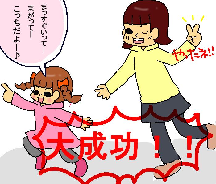 子どもがぐずって歩いてくれない!そんな時に効果的な作戦があったの画像6