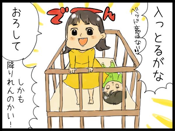 """赤ちゃんにとっては""""進撃の●●""""!?ベビーベッドを購入したら…の画像1"""