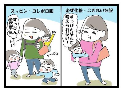 うなづきが止まらない!空回り母ちゃんの日々~子育てあるある編の画像4