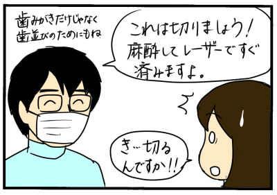 歯磨きを嫌がりすぎる次男、その意外な理由とは!?の画像5