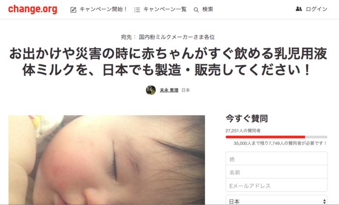 便利な「液体ミルク」を日本でも当たり前に!署名活動をするママに聞いた。の画像3