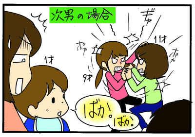 なんでこうなった(笑)!?4人兄弟それぞれの「はじめての言葉」の画像4