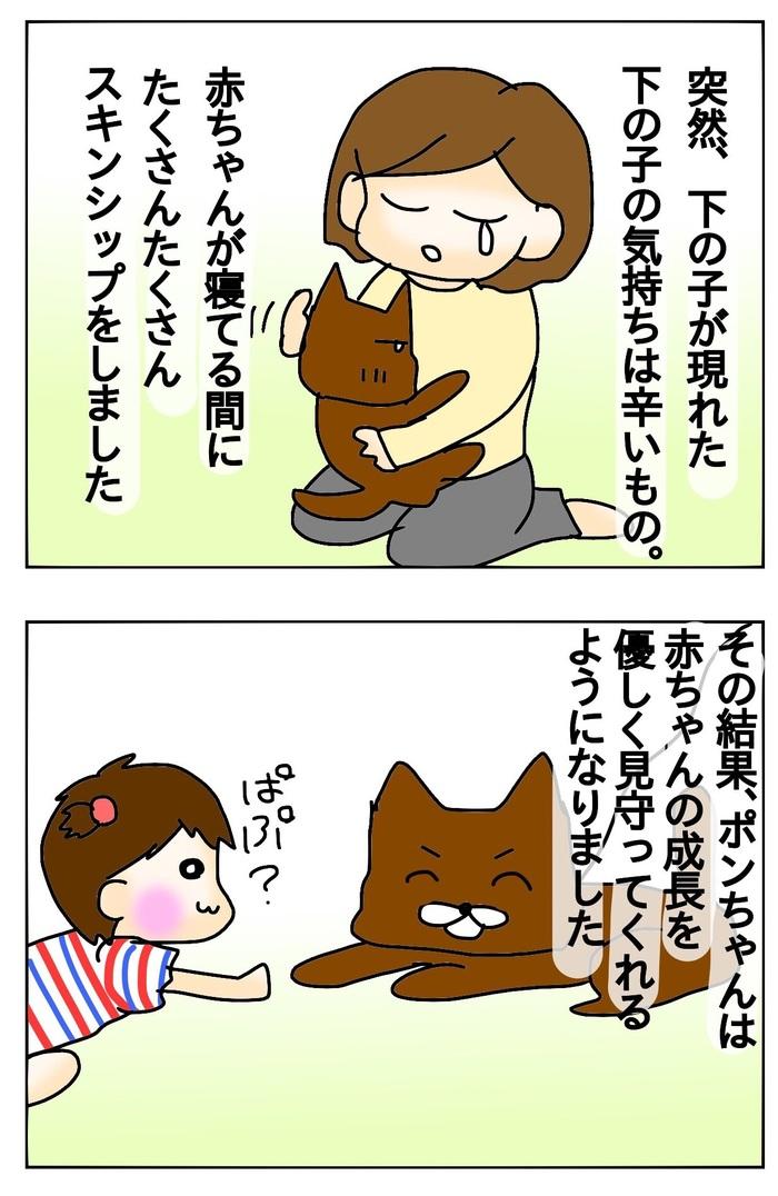 ペットも大切な家族。赤ちゃんが生まれた時、先輩ペットとの関係はどうなるの?の画像4