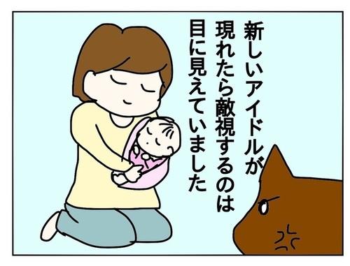 ペットも大切な家族。赤ちゃんが生まれた時、先輩ペットとの関係はどうなるの?のタイトル画像