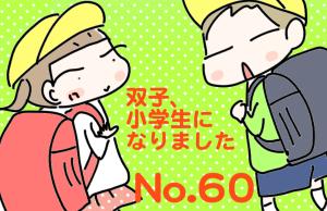 4月から小学生!初めての「登下校」に親の方がドキドキ・・・!【No.60】小学生編のタイトル画像