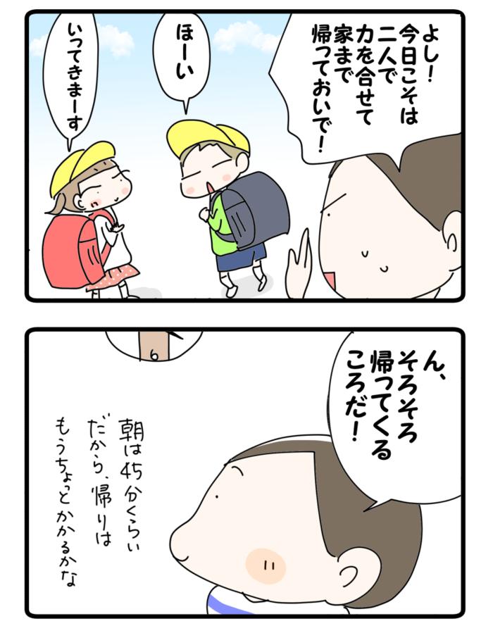 4月から小学生!初めての「登下校」に親の方がドキドキ・・・!【No.60】小学生編の画像2