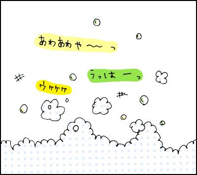 いつものお風呂が、アイディア一つで盛り上がりイベントに大変身♪の画像14