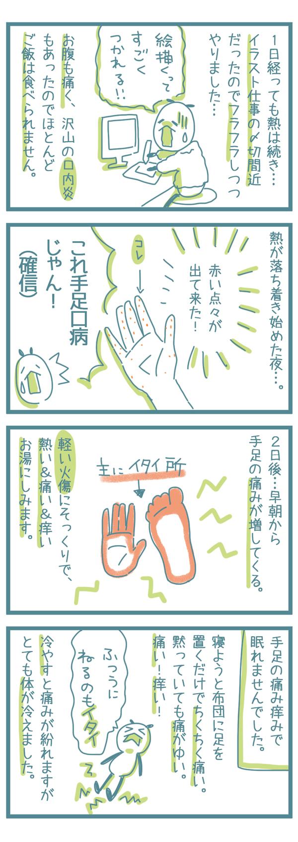 """家庭内感染が一番こわい!?手足口病は""""大人""""が気をつけるべき理由の画像6"""