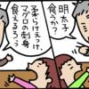世代間ギャップ!?赤ちゃんに「お刺身」を食べさせるのはやめて!のタイトル画像