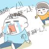 泣いているお友だちがいたら…?ある男の子の声かけがスゴかった(笑)のタイトル画像