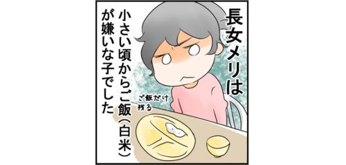 白米を食べられなかった長女。何とか食べてほしい!と試行錯誤の末…のタイトル画像