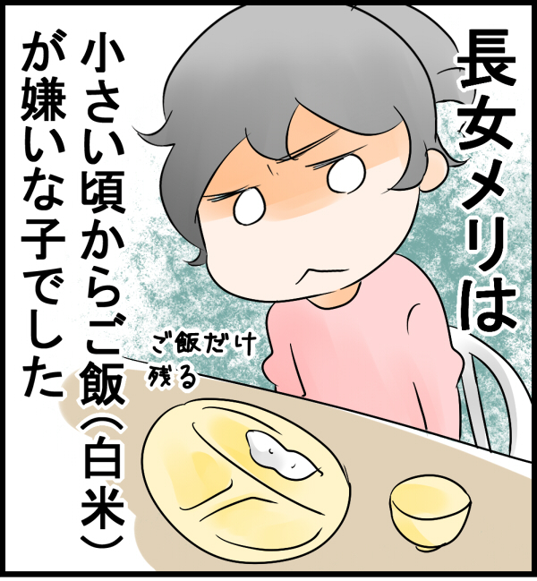 白米を食べられなかった長女。何とか食べてほしい!と試行錯誤の末…の画像1