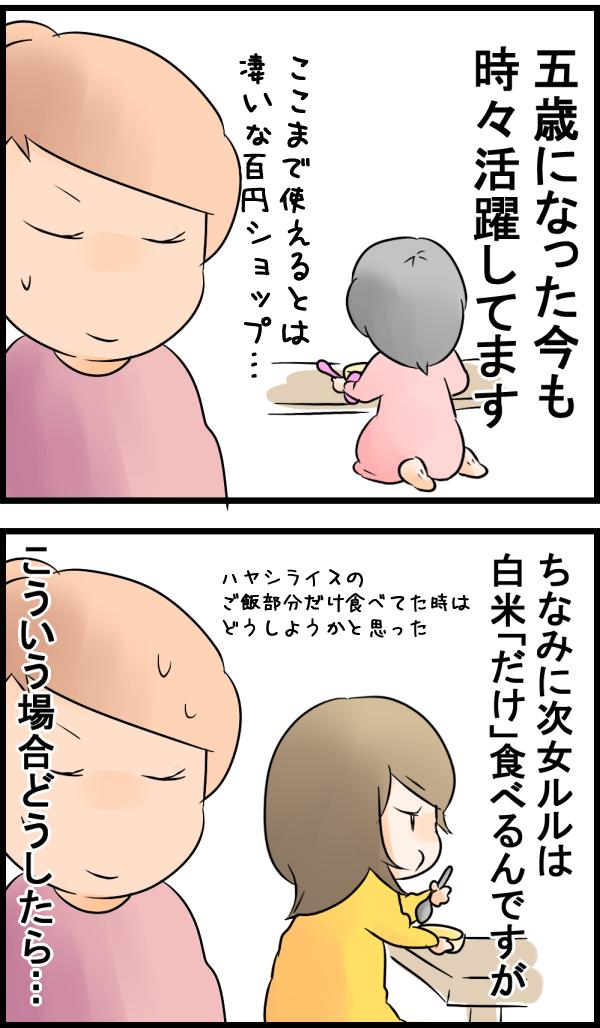白米を食べられなかった長女。何とか食べてほしい!と試行錯誤の末…の画像3