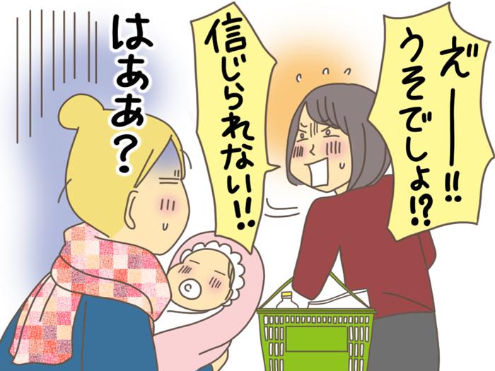 """高齢出産は""""恥""""なのか?ママ友に言われたある言葉から、子育てを考えるの画像2"""