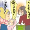 """高齢出産は""""恥""""なのか?ママ友に言われたある言葉から、子育てを考えるのタイトル画像"""