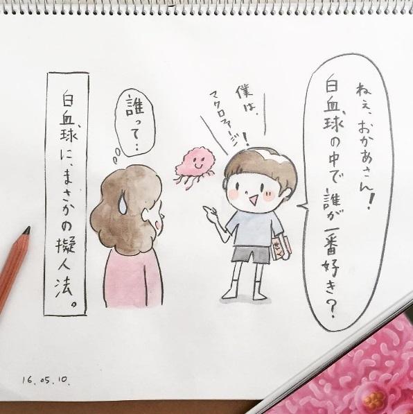 ユニークな感性にきゅん♡人気インスタグラマーの理系息子が可愛すぎる!の画像7