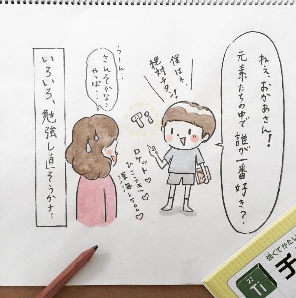 ユニークな感性にきゅん♡人気インスタグラマーの理系息子が可愛すぎる!の画像8