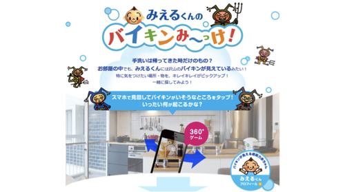 「バイ菌」の存在、子どもにどうやって教える?手洗い習慣を身につけられるゲームが話題のタイトル画像