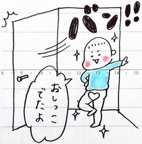 小生意気♡人気インスタグラマーが描く3歳息子に翻弄される日々のタイトル画像