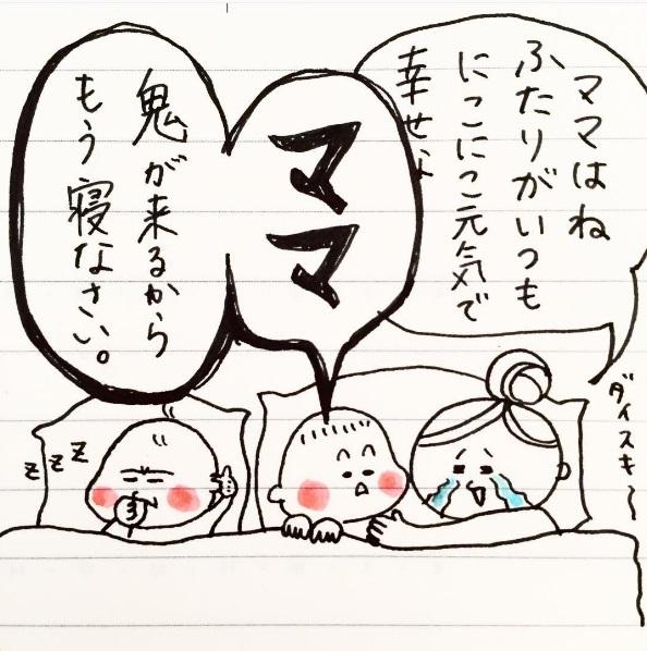 小生意気♡人気インスタグラマーが描く3歳息子に翻弄される日々の画像6