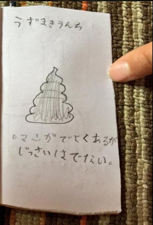 ツイッタ―で話題!子どもが作った「うんちずかん」がおもしろすぎる!!の画像7