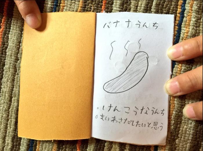 ツイッタ―で話題!子どもが作った「うんちずかん」がおもしろすぎる!!の画像1