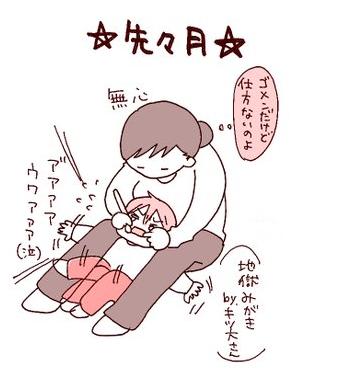 なぜそこに米がつくの!ママと1歳女子の間に起きる七不思議の画像1
