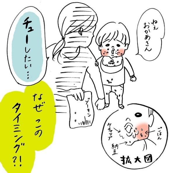 「ねぇ、おかあさん チューしたい…」母が固まる瞬間…!インスタで見つけた育児あるあるの画像4
