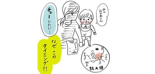 「ねぇ、おかあさん チューしたい…」母が固まる瞬間…!インスタで見つけた育児あるあるのタイトル画像