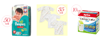 妊婦さんなら必ずもらえる!ベビーカーや10万円も当たるキャンペーンが6月末まで♡の画像6