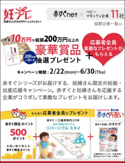 妊婦さんなら必ずもらえる!ベビーカーや10万円も当たるキャンペーンが6月末まで♡の画像1