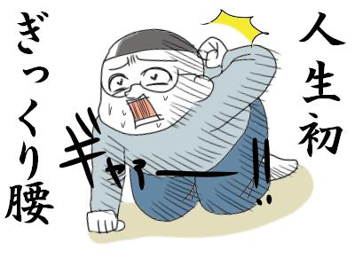「ぎっくり腰になった」と言った時の、子どもの言い間違いがカワイイ(笑)の画像1
