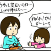 衝撃…!(笑)子どもにお手伝いを任せたら…?我が家のあるあるエピソードまとめのタイトル画像