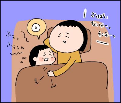 【断乳体験談】「今日からおっぱいないよ」と伝えるも…の画像5