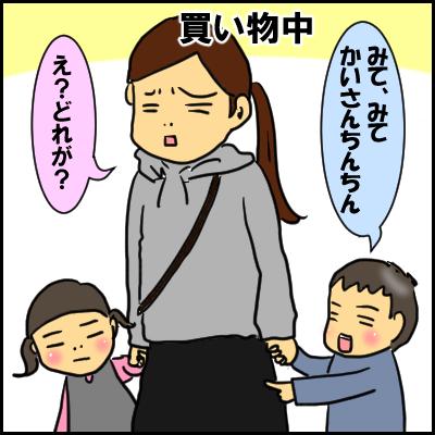 息子2歳9ヶ月が話してた「不思議な言葉」の意味が意外すぎた(笑)の画像2