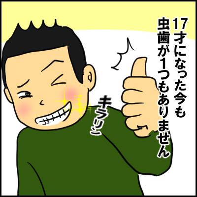 大人からの虫歯菌は本当にうつるのか?!17歳になった息子は今…の画像8