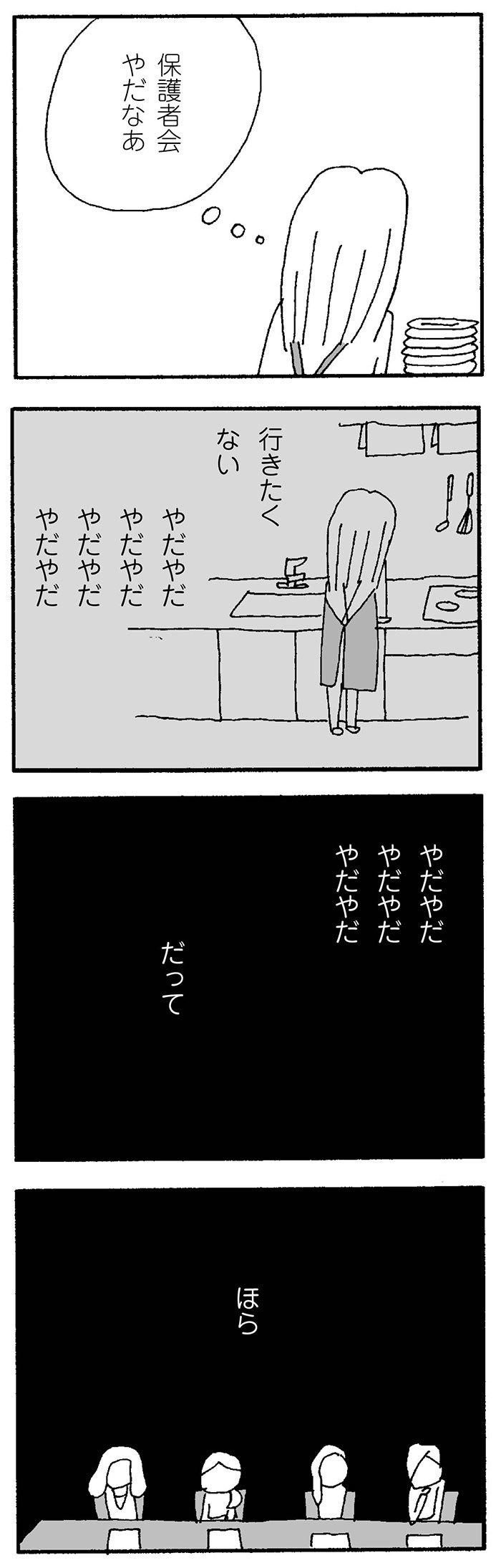 【連載】ママ友がこわい 第2話 「あの人がこんなにいじわるな人間だって私は見抜けなかった」の画像16