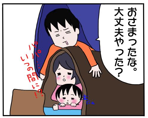 熊本の震災を経験して…「子どもを守る」ために、考えたことの画像6