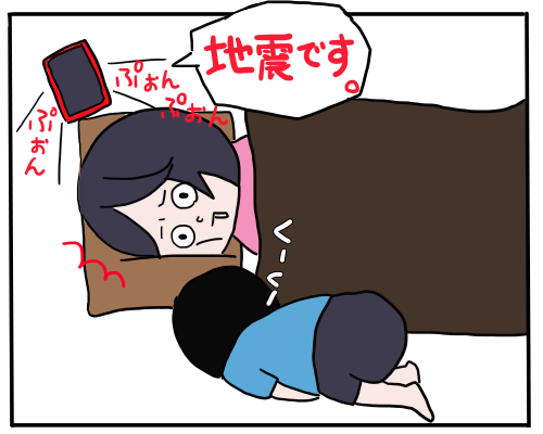 熊本の震災を経験して…「子どもを守る」ために、考えたことの画像1
