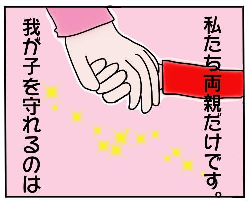 熊本の震災を経験して…「子どもを守る」ために、考えたことの画像11
