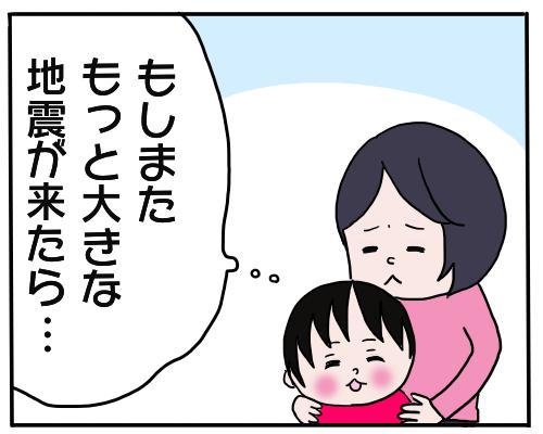 熊本の震災を経験して…「子どもを守る」ために、考えたことの画像9